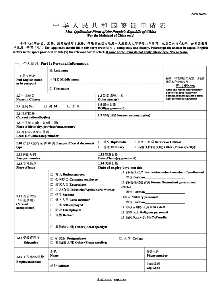 Chinese Visa Application Fill Out And Sign Printable Pdf Template Signnow